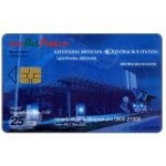 The Phonecard Shop: Bulfon - Central Bus Station, Sofia, 25 units
