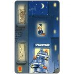 The Phonecard Shop: Bulgaria, Mobika - Police puzzle 1/4, 60 units