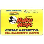 The Phonecard Shop: Bulgaria, Mobika - Micky Mouse, 100 units