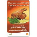 The Phonecard Shop: Bulgaria, Mobika - Shell Toledo, chicken, 100 units
