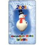 The Phonecard Shop: Bulgaria, Mobika - New Year 2001, 300 units