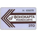 The Phonecard Shop: Bulgaria, BTC - Service card, 3TO
