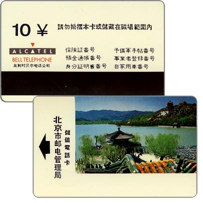 The Phonecard Shop: China, Beijing - Pagode (without barcode), ¥10