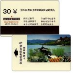 The Phonecard Shop: China, Beijing - Pagode (without barcode), ¥30