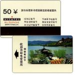 The Phonecard Shop: China, Beijing - Pagode (without barcode), ¥50