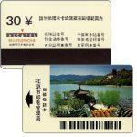 The Phonecard Shop: Beijing - Pagode (barcode on front), ¥30