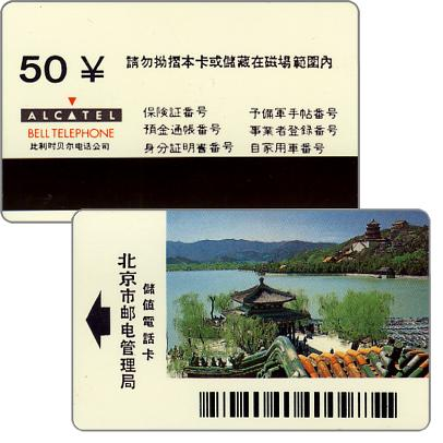 The Phonecard Shop: Beijing - Pagode (barcode on front), ¥50