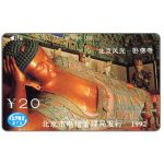 The Phonecard Shop: Beijing - Wuofu Temple, ¥ 20