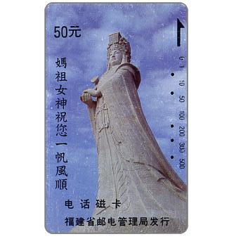 Fujian - Mazu - Goddess of Sea, 20 元