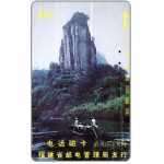 The Phonecard Shop: Fujian - Jade Maiden Peak, 50 元