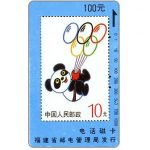 The Phonecard Shop: China, Fujian - Panpan Panda, 100 元