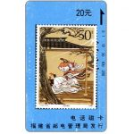 The Phonecard Shop: China, Fujian - Romance of the Three Kingdoms 1, 20 元