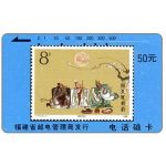 The Phonecard Shop: China, Fujian - Romance of the Three Kingdoms 2, 50 元