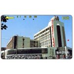 The Phonecard Shop: China, Fujian - Telecom building, 10 元