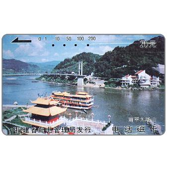 Fujian - Bridge over river, 20 元
