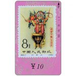 The Phonecard Shop: Gansu - Peking Opera Art of Mei Lanfang 2, ¥ 10