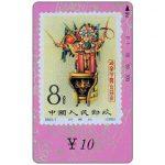 The Phonecard Shop: China, Gansu - Peking Opera Art of Mei Lanfang 2, ¥ 10