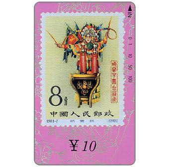 Gansu - Peking Opera Art of Mei Lanfang 2, ¥ 10
