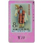 The Phonecard Shop: China, Gansu - Peking Opera Art of Mei Lanfang 3, ¥ 10