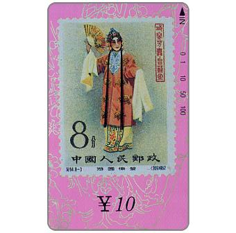 Gansu - Peking Opera Art of Mei Lanfang 3, ¥ 10