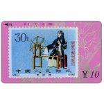 The Phonecard Shop: China, Gansu - Peking Opera Art of Mei Lanfang 5, ¥ 10