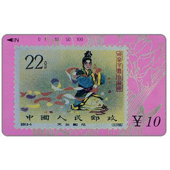 Gansu - Peking Opera Art of Mei Lanfang 6, ¥ 10