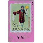The Phonecard Shop: China, Gansu - Peking Opera Art of Mei Lanfang 7, ¥ 10