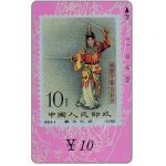 The Phonecard Shop: China, Gansu - Peony stamp 1, ¥ 10