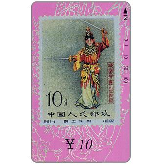 Gansu - Peking Opera Art of Mei Lanfang 8, ¥ 10