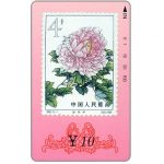 The Phonecard Shop: Gansu - Peony stamp 1, ¥ 10