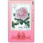 The Phonecard Shop: China, Gansu - Peony stamp 1, ¥ 10