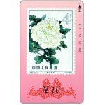 The Phonecard Shop: China, Gansu - Peony stamp 2, ¥ 10