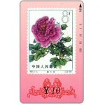 The Phonecard Shop: Gansu - Peony stamp 3, ¥ 10