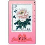 The Phonecard Shop: Gansu - Peony stamp 4, ¥ 10