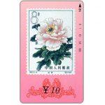 The Phonecard Shop: China, Gansu - Peony stamp 4, ¥ 10