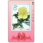The Phonecard Shop: China, Gansu - Peony stamp 5, ¥ 10