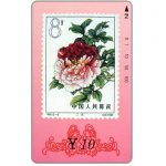 The Phonecard Shop: Gansu - Peony stamp 6, ¥ 10
