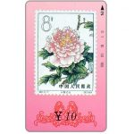 The Phonecard Shop: Gansu - Peony stamp 7, ¥ 10