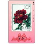 The Phonecard Shop: Gansu - Peony stamp 8, ¥ 10