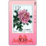 The Phonecard Shop: Gansu - Peony stamp 9, ¥ 10