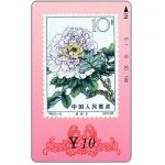 The Phonecard Shop: Gansu - Peony stamp 10, ¥ 10