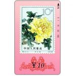 The Phonecard Shop: Gansu - Peony stamp 11, ¥ 10