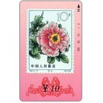 The Phonecard Shop: China, Gansu - Peony stamp 12, ¥ 10