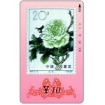 The Phonecard Shop: Gansu - Peony stamp 13, ¥ 10