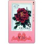 The Phonecard Shop: China, Gansu - Peony stamp 14, ¥ 10