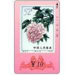 The Phonecard Shop: China, Gansu - Peony stamp 15, ¥ 10