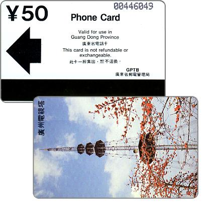 Guang Dong - Telecommunications antenna, reprint, light blue sky, slashed zeroes, ¥ 50