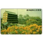 The Phonecard Shop: China, Guang Dong - Pagoda building, first printing, non-slashed zeroes, ¥ 100