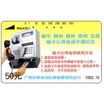 The Phonecard Shop: Guangxi - First issue, phone, 50 元