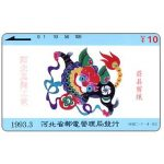 The Phonecard Shop: Hebei - Folk art, ¥ 10
